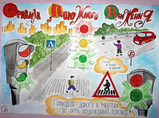 Плакат на тему правила дорожного движения 76